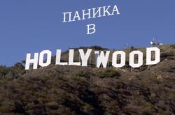 Новости: Голливуд в кризисе