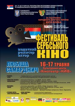 Новости: Фестиваль Сербского кино