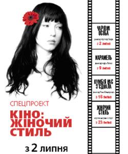Новости: Кино: женский стиль