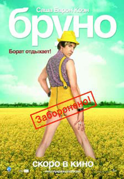 Новости: Бруно запретили в Украине