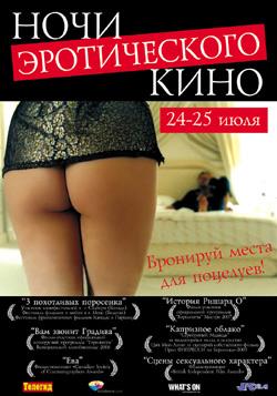 Новости: В Украине пройдёт Ночь эротического кино