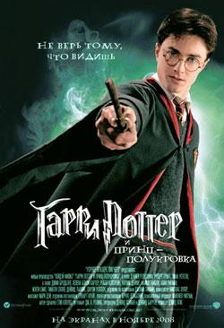 Новости: Гарри Поттер бьет все рекорды