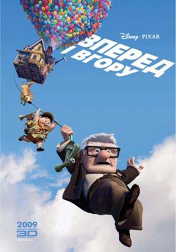 Новости: Pixar: История 4