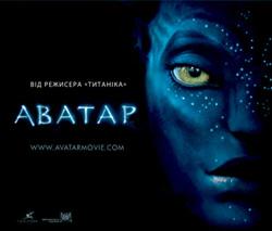 Новости: Аватар  в кинотеатре Баттерфляй Ультрамарин