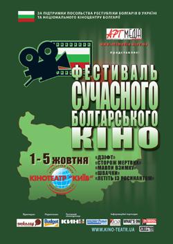 Новости: Фестиваль Современного Болгарского кино
