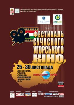 Новости: Фестиваль Современного Венгерского Кино