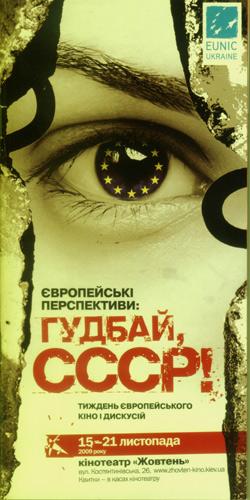 Новости: Гудбай, СССР