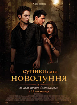 Новости: Премьера Новолуния в Украине перенесена на 26 ноября