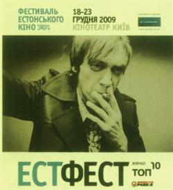 Новости: Первый фестиваль эстонского кино