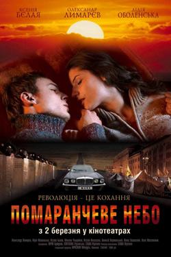 Новости: Украинская кинофундация требует сатисфакции