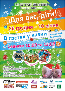 Новости: Детский рождественский фестиваль