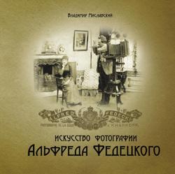 Новости: Искусство фотографии Альфреда Федецкого