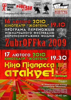 Новости: Короткометражная ZubrOFFka