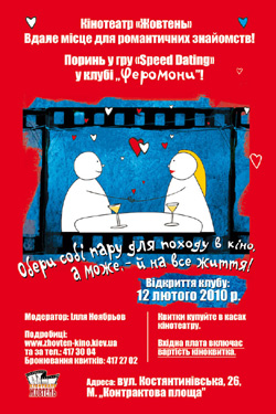Новости: Speed dating в Киеве