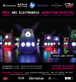 Новости: Ars Electronica Animation Festival в Киеве