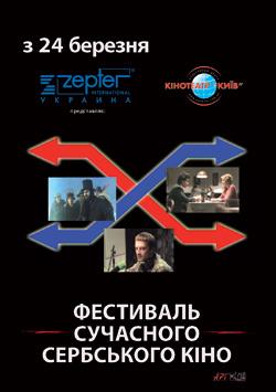 Новости: Фестиваль современного сербского кино