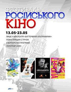 Новости: Фестиваль российского  кино