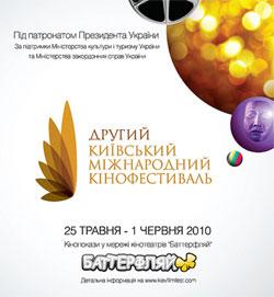 Новости: 2-й Киевский МКФ: старт