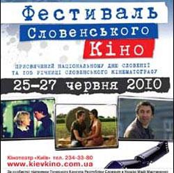Новости: Фестиваль словенского кино