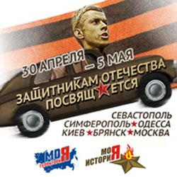 Новости: Автопробег с Георгиевской Лентой