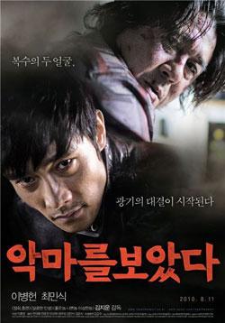 Новости: В Корее запретили Диявола