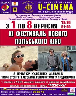 Новости: Фестиваль нового польского кино в Одессе