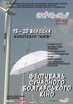 Новости: Фестиваль Современного Болгарского Кино-2010