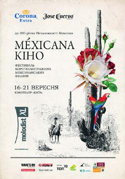 Новости: Первая Мексикана