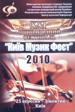 Новости: КИЕВ МЬЮЗИК ФЕСТ 2010