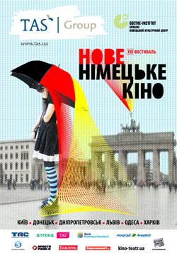 Новости: Новое немецкое кино