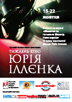 Новости: Неделя кино Юрия Ильенко
