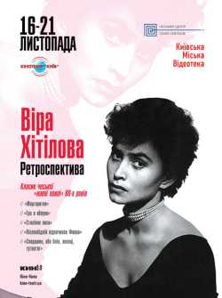 Новости: Ретроспектива Веры Хитиловой