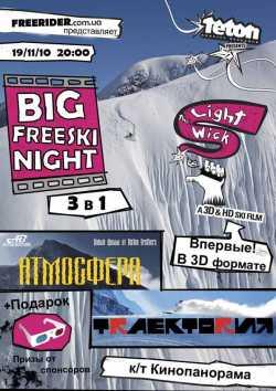 Новости: BIG FREESKI NIGHT