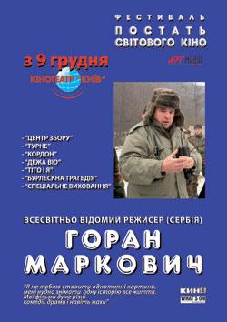 Новости: Фильмы Горана Марковича