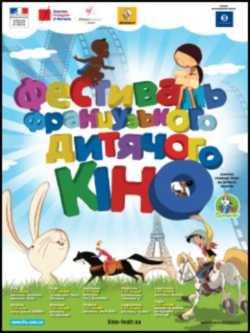 Новости: Фестиваль французского детского кино