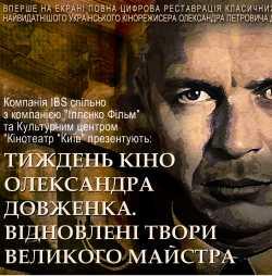 Новости: Неделя Довженко