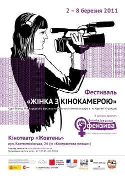 Новости: Женщина с кинокамерой