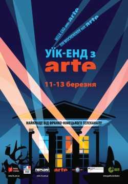 Новости: Уик-энд с ARTE