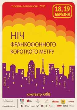 Новости: Неделя Франкофонии в Украине