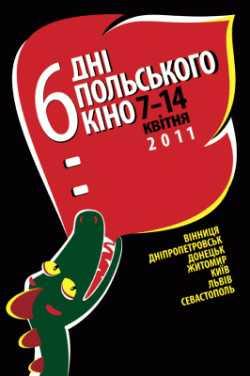 Новости:  Дни польского кино-2011