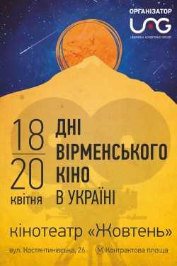 Новости:  Дни армянского кино
