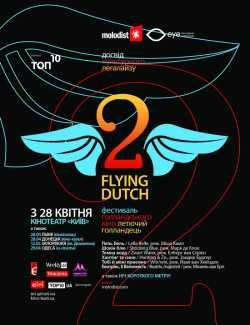 Новости:  FLYIN'DUTCH 2