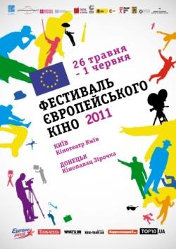 Новости:  3-й фестиваль Европейского кино