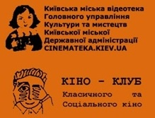 """Новости: Киноклуб """"Ракурс"""" приглашает зрителей"""
