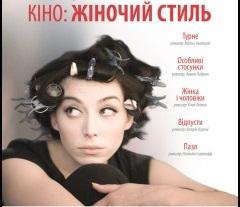 """Новости: В прокат вышли два фильма из """"Женского стиля"""""""