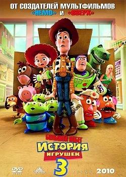 Новости: Pixar планирует «Историю игрушек-4»?