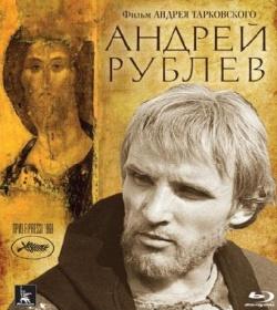 Новости: Андрей Рублев