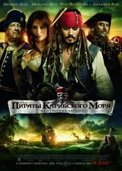 """Новости: """"Пираты Карибского моря-4"""" заработали свой миллиард"""