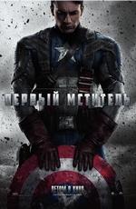 """Новости: Украинская политика против """"Капитана Америки"""""""