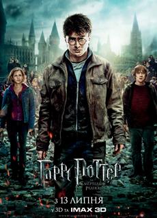 """Новости: Внимание!Прямая трансляция премьеры """"Гарри Поттера""""!"""